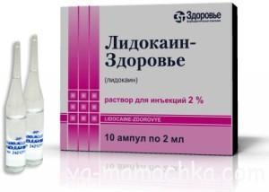 Безопасен ли Лидокаин во время беременности