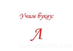 """Буква """"Л"""": учим детей правильному произношению"""