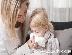 Простуда у маленького ребенка – ОРЗ и ОРВИ