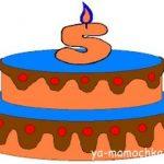 Половина юбилея – 5 лет сайту!